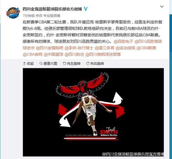 四川队官方宣布约什加盟