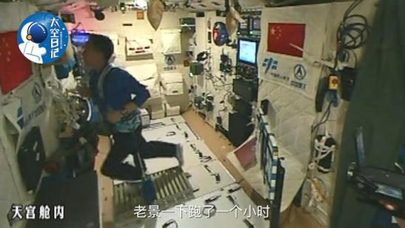 太空日�:中��人首次太空跑步,景海�i�B�m跑1小�r。