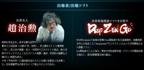 赵治勋将对决人工智能DeepZenGo