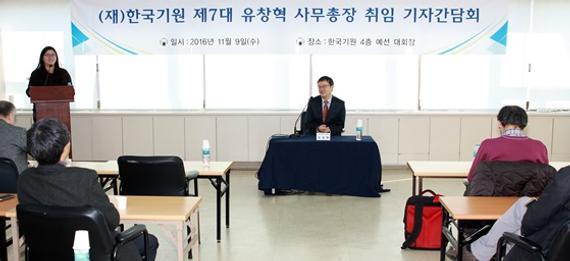 1月9日,刘昌赫在韩国棋院举办了就职后的初次记者恳谈会