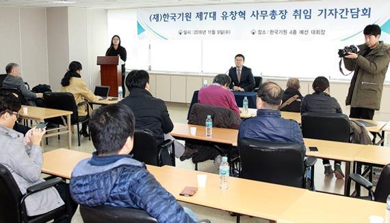 11月9日,刘昌赫在韩国棋院举行了就任后的首次记者恳谈会
