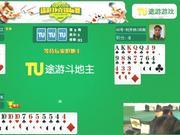 TUPT途游斗地主精彩牌局 选手一念之间错失两万元