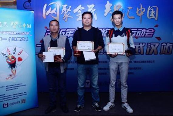 从左至右依次是季军陈明全、冠军卢小川和亚军蒙昆