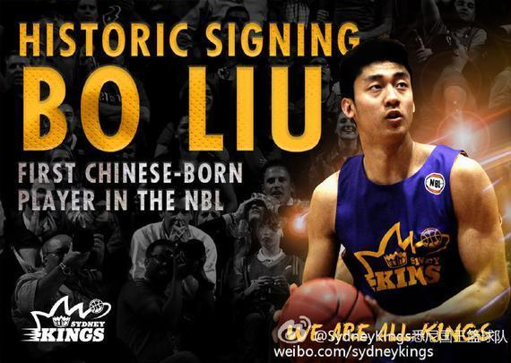加盟澳大利亚NBL联赛悉尼国王队的中国球员刘博
