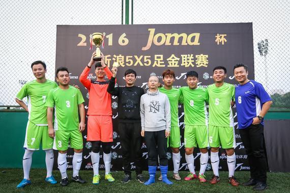 华奥队获得新浪足金联赛武汉站冠军