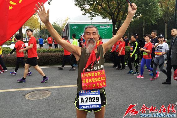 67岁的老兵第一次参加合肥马拉松赛