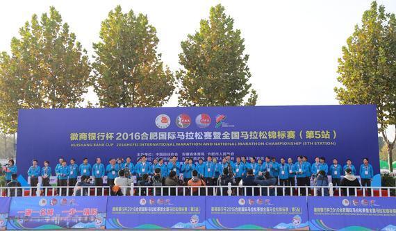 2016合肥国际马拉松