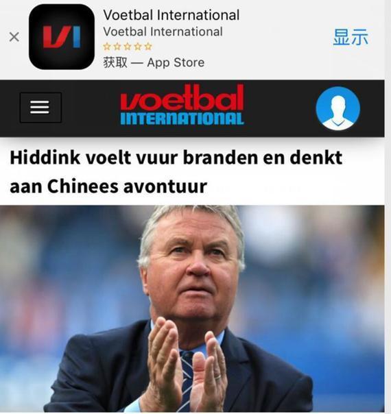 希丁克曾接触中国球队