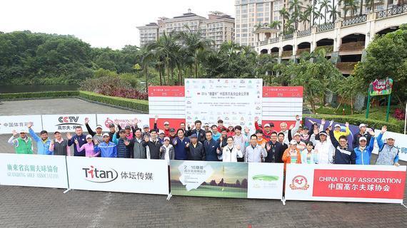 中国业余公开赛总决赛开幕仪式合影