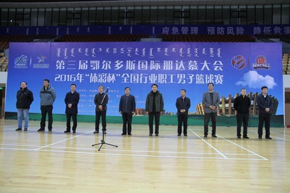 2016年全国行业职工男子篮球赛在鄂尔多斯开幕