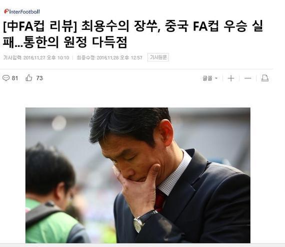 韩国媒体聚焦中国足协杯