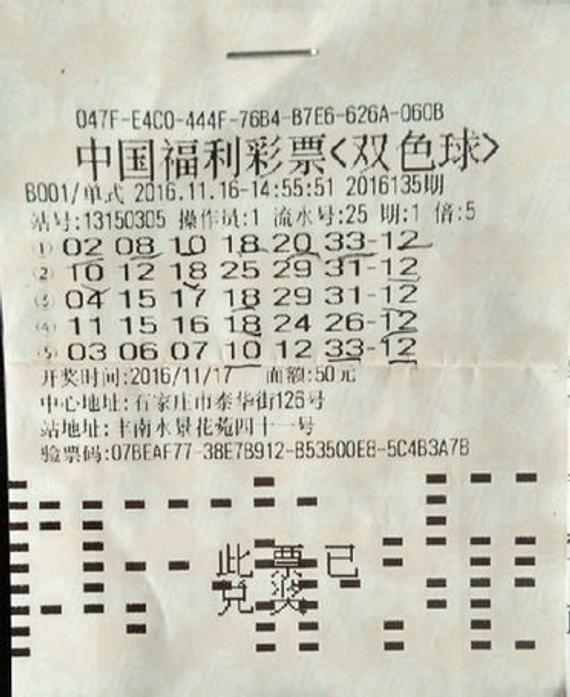 唐山彩民现身兑2768万大奖