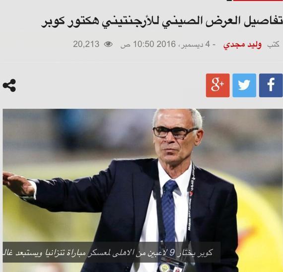 埃及媒体相关报道