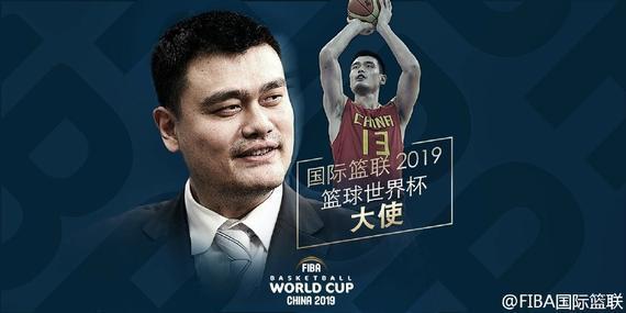 姚明出任2019年篮球世界杯的形象大使