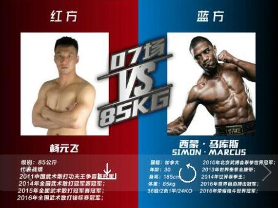 杨元飞vs马库斯