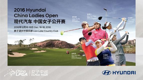中国公开�_中国女子公开赛下周广州开杆 张哈娜领衔韩流军团