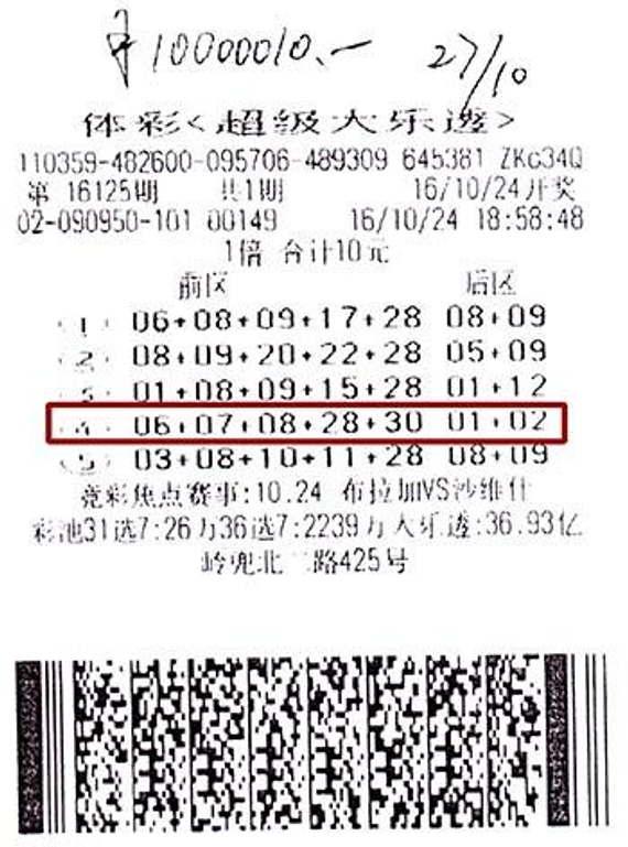 超级大乐透第16125期1000万一等奖中奖彩票