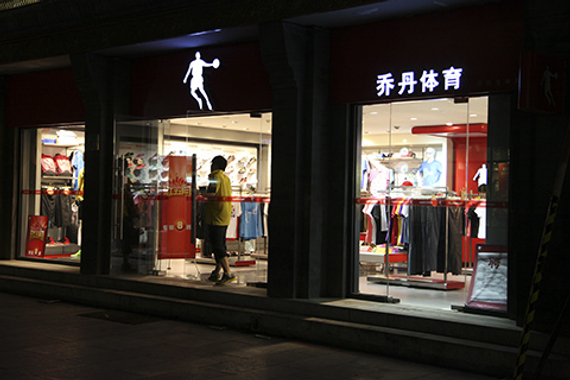 乔丹体育表示,中文乔丹商标仍可用