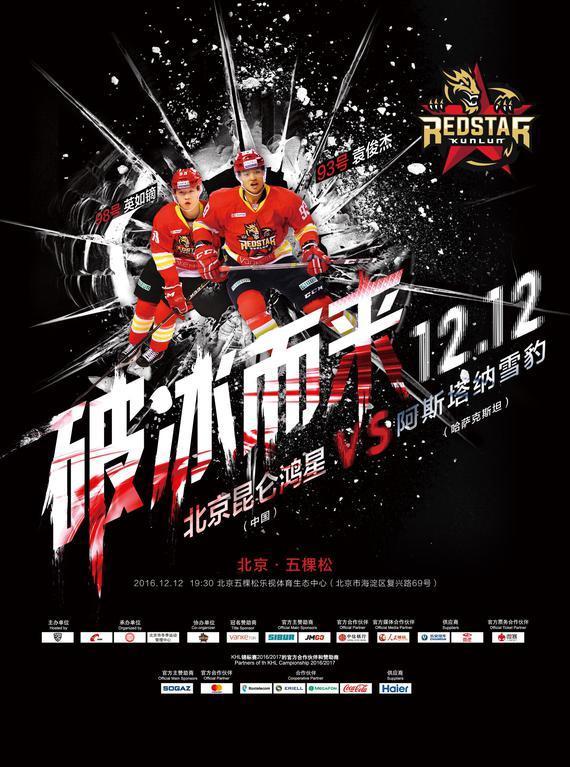 12月12日晚7点半,昆仑鸿星在北京主场等你来加油!