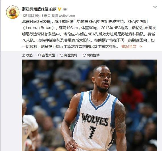 浙江队官方微博