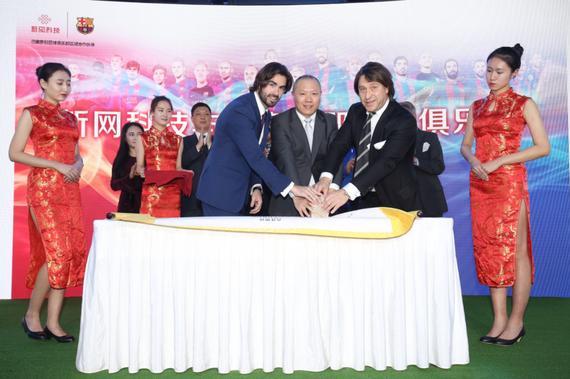 新网科技与巴萨战略合作签约仪式