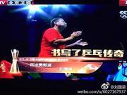 刘国梁:大家怼我是被我征服 或继续带队执教东京