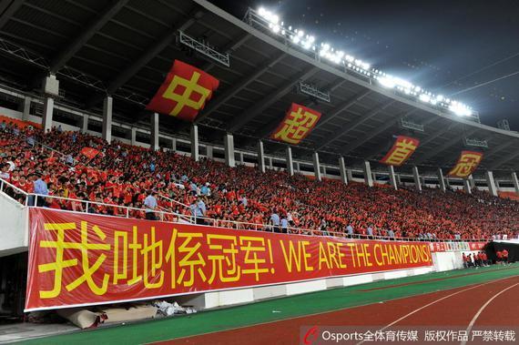 广州恒大夺得中超首冠