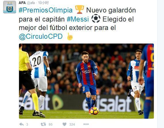 梅西获得阿根廷最佳海外球员