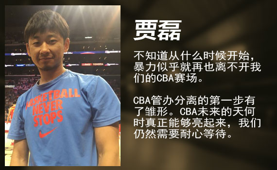Sina viewpoints Jia Lei 】 : 2016, the Chinese basketball before morning haze