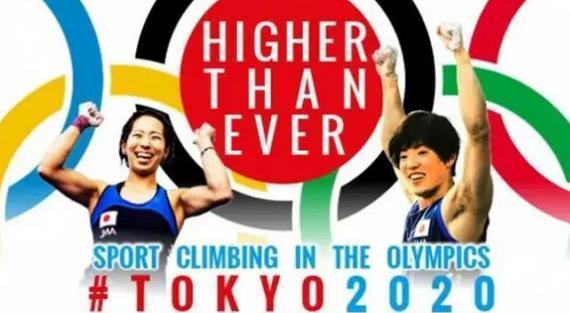 今年8月4号,竞技攀岩成为2020年东京奥运会的正式项目。