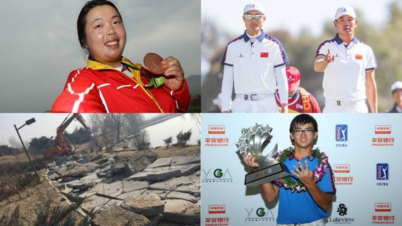 2016高尔夫国内十大新闻:成绩辉煌 行业寒冬