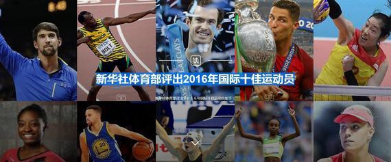 新华社2016国际十佳运动员