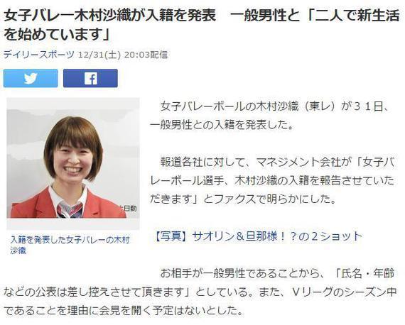 木村纱织宣布结婚喜讯