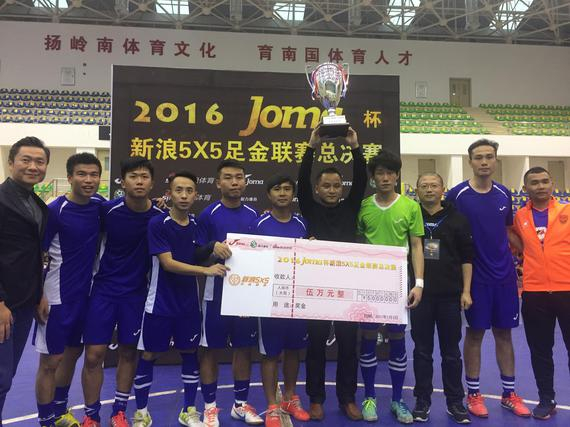 广体威玛斯获得了2016JOMA杯news足金联赛全国总冠军