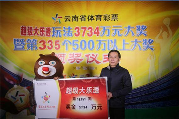 云南3734万大奖得主领奖现场