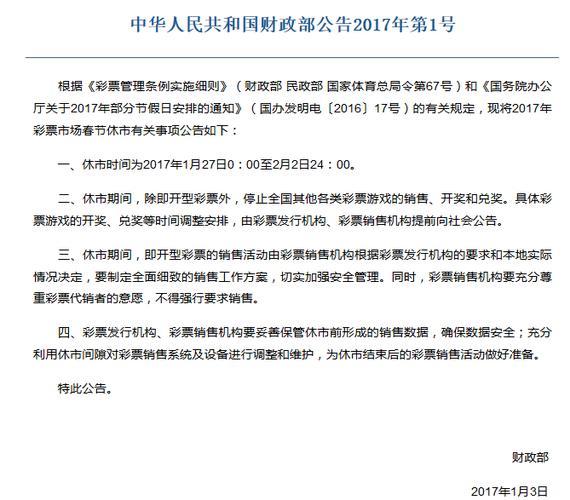 财政部发布2017年彩票市场春节休市公告