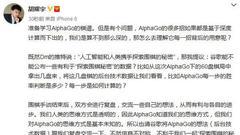 胡耀宇:希望AlphaGo公布后台数据 跟人类复盘