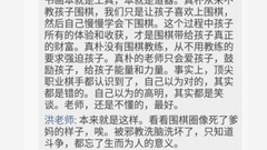 王煜辉:不懂棋能教? 真朴为何还在盗用聂卫平
