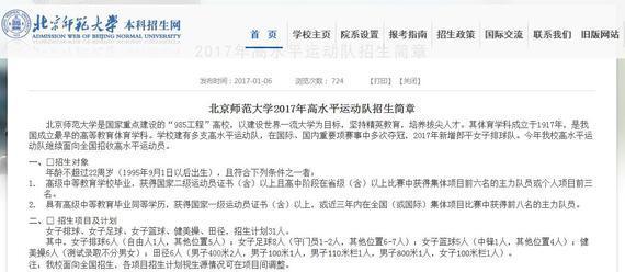 北京师范大学2017年高水平运动队招生简章
