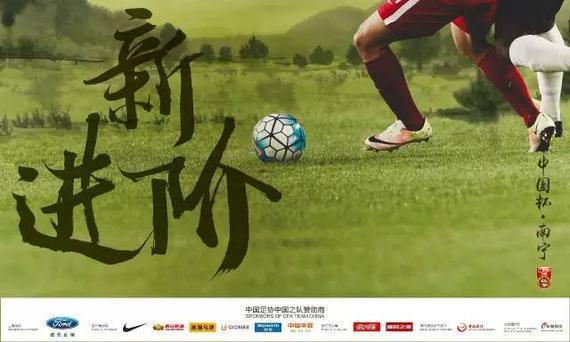国足赛前海报