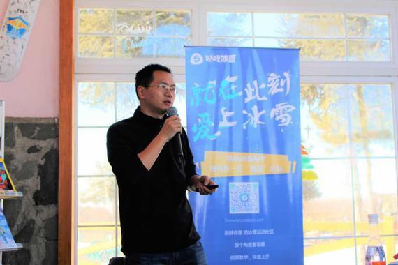 """咕咚创始人、CEO申波阐述""""上山出海""""战略"""