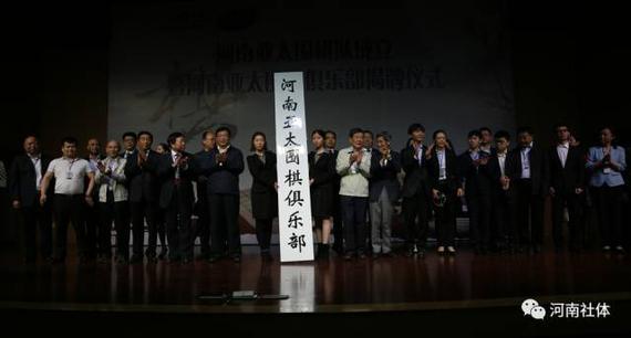河南亚太围棋俱乐部
