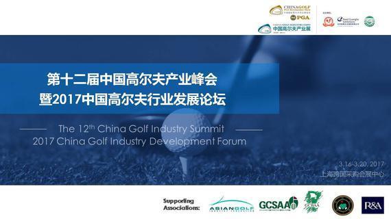 第12届中国高尔夫产业峰会正式报名
