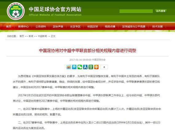 午报:黄健翔讽足协外援新政