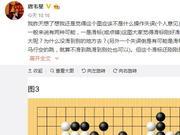 唐韦星质疑AlphaGo操作员摆错说 AI或也有失误