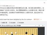 AlphaGo团队澄清测试对局疑问手 黄士杰摆错了