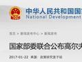 官方 国家部委联合公布高尔夫球场清理整治结果
