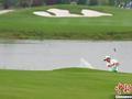 高尔夫球场清理结果公布 今后不得批准新建球场
