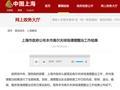 上海市高尔夫球场清理整治结果:取缔1家 退出3家