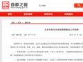 北京市高尔夫球场清理整治工作结果:取缔5家